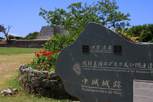 日本沖繩租車自助行~第三天中村家+中城城跡